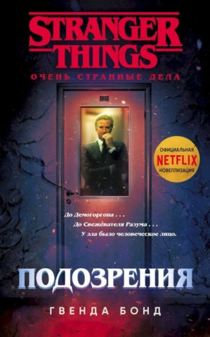 Stranger Things. Подозрения Бонд Г.